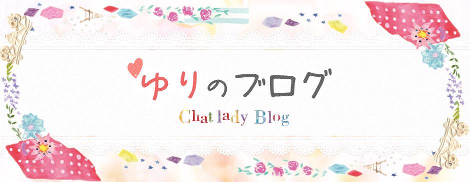 チャットレディ ゆりのブログ